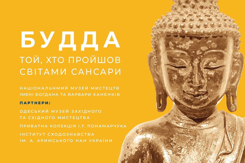 «БУДДА. ТОЙ, ХТО ПРОЙШОВ СВІТАМИ САНСАРИ» в Музеї Ханенків