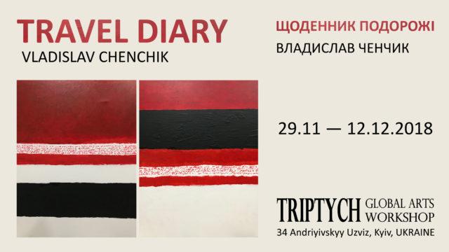 «Щоденник подорожі» в Triptych: Global Arts Workshop