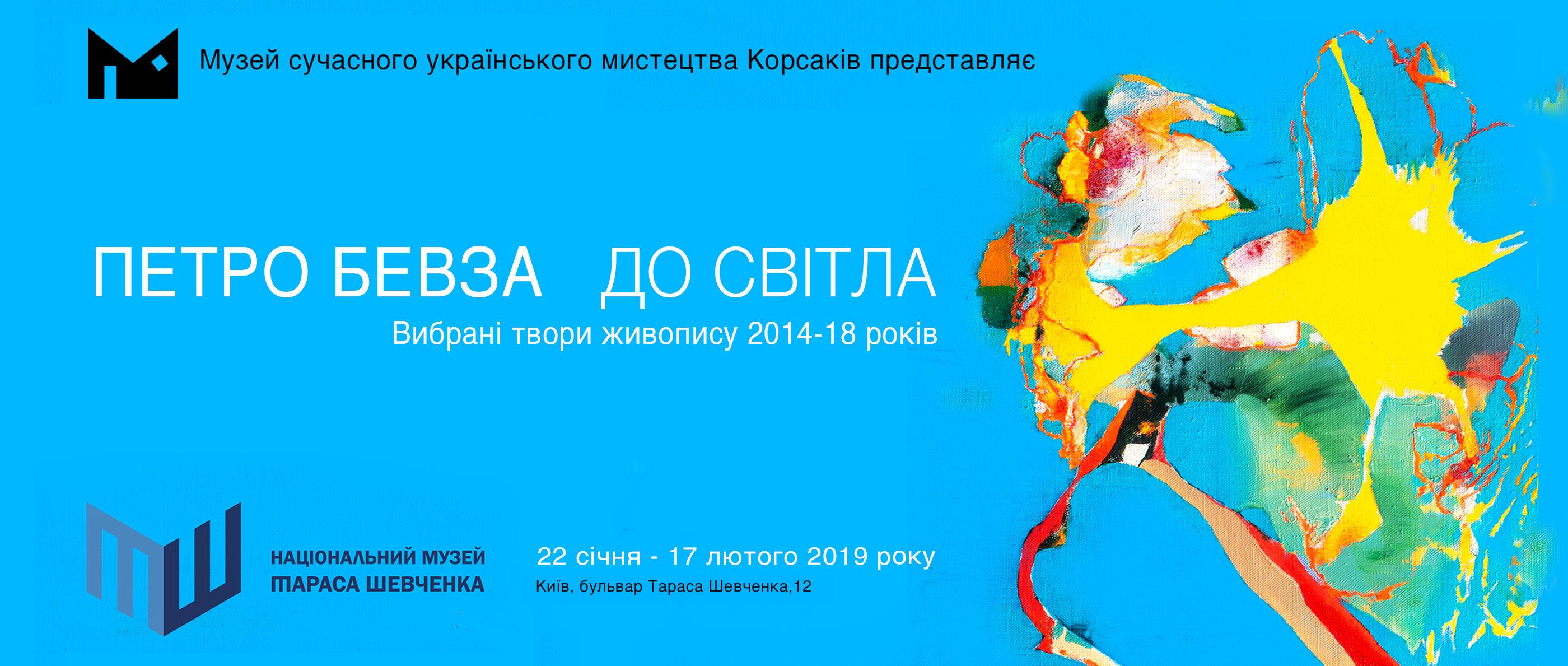 ПЕТРО БЕВЗА. ДО СВІТЛА. Вибрані твори живопису 2014-18 років