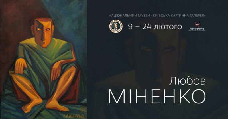 9–24 лютого у Національному музеї «Київська картинна галерея» буде презентовано проект «Міненко»