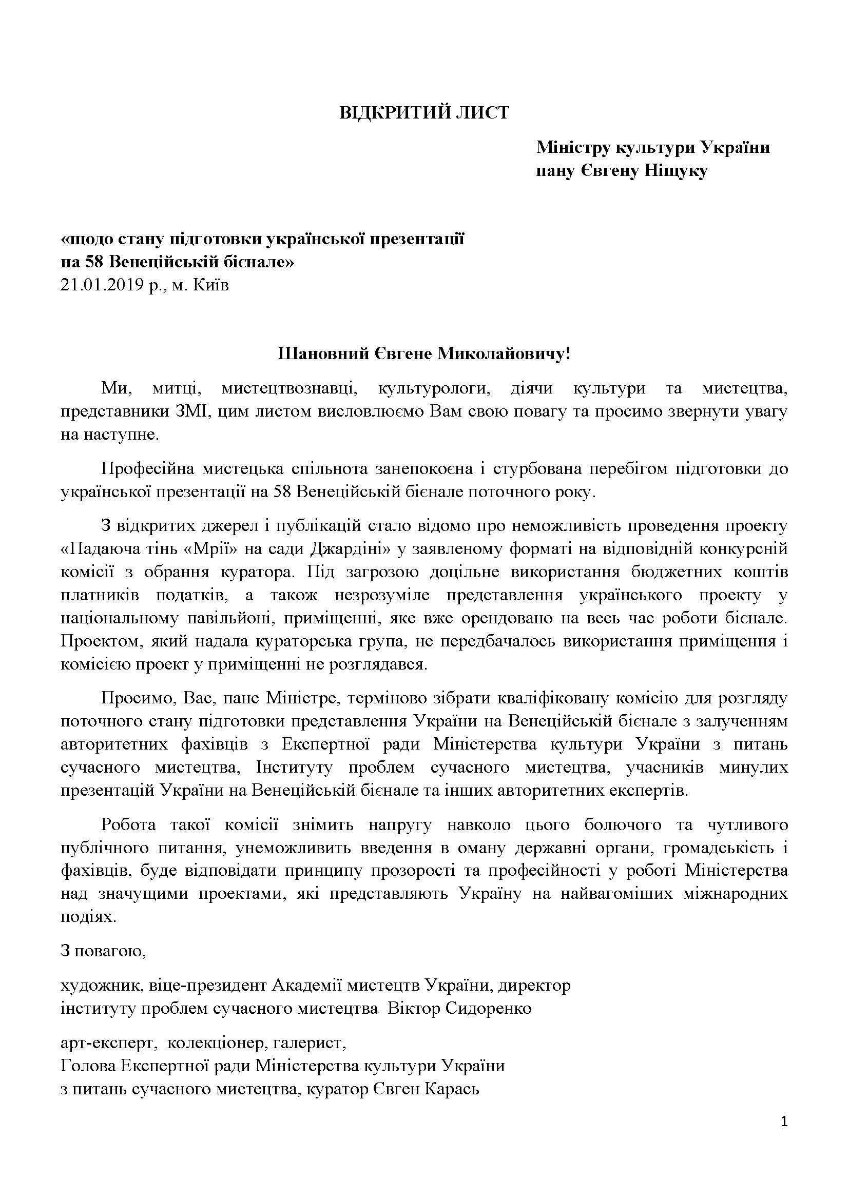 vidkritiy-list-bienale2018-1-_stranica_1
