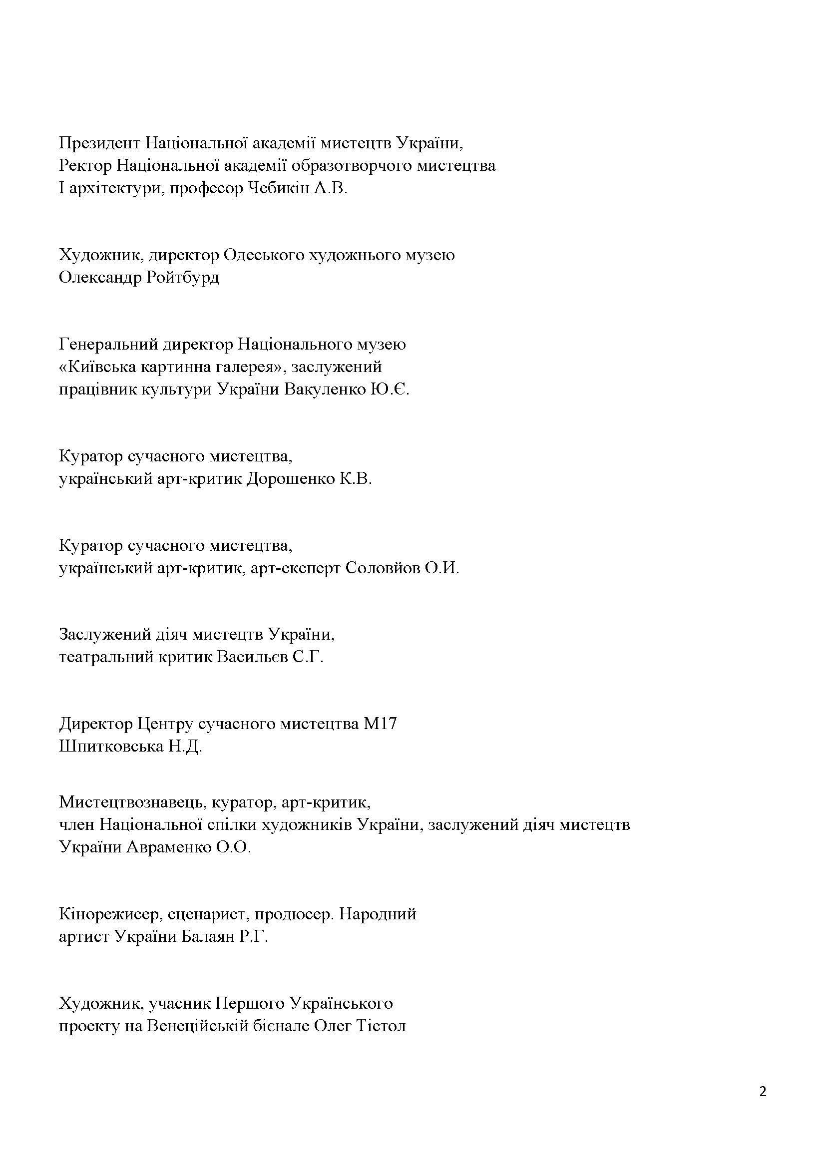 vidkritiy-list-bienale2018-1-_stranica_2
