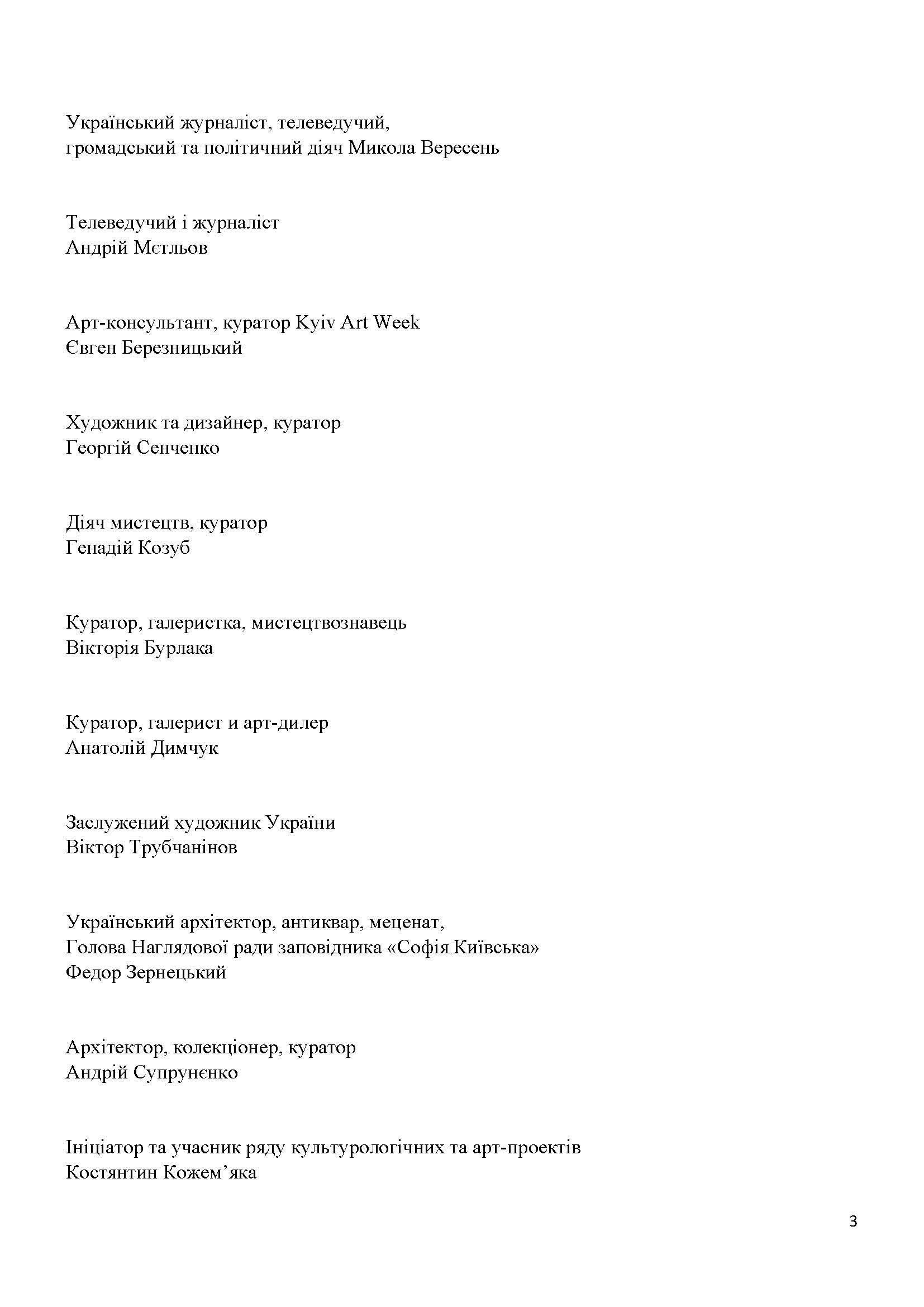 vidkritiy-list-bienale2018-1-_stranica_3