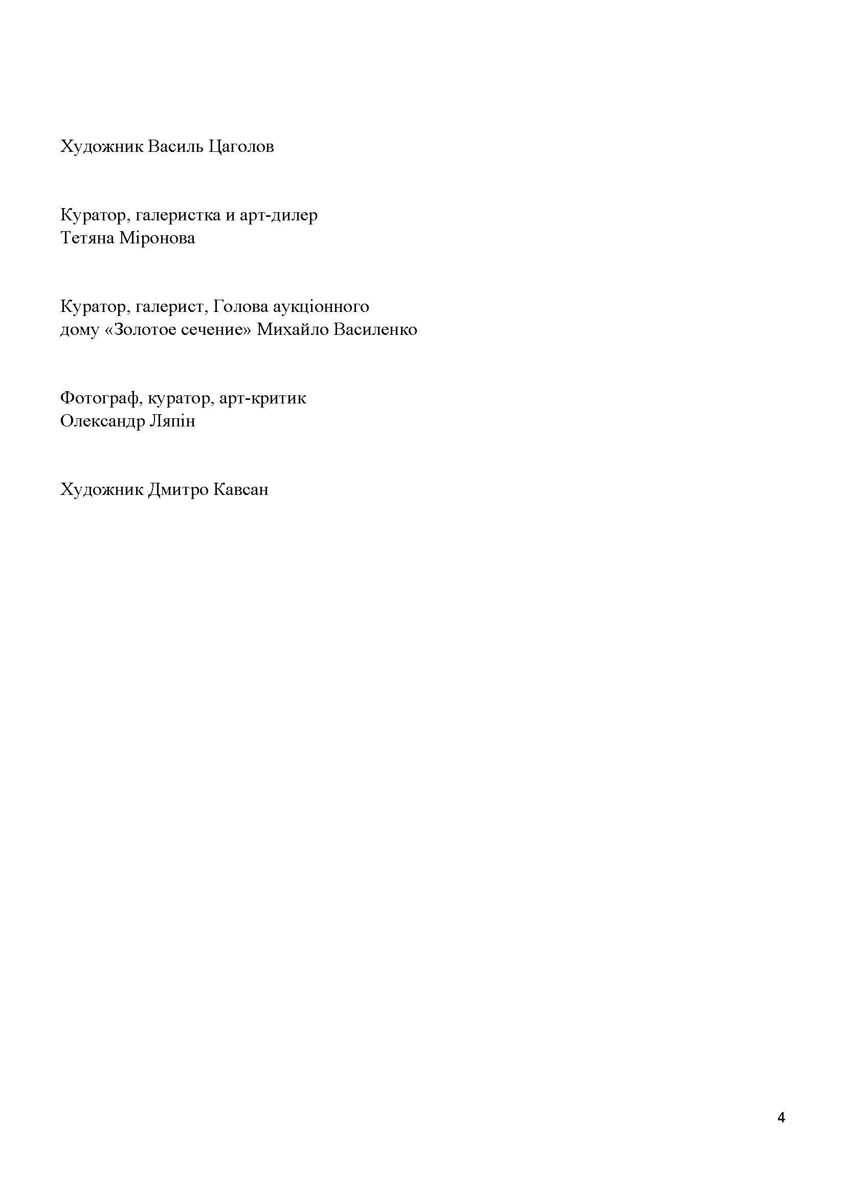 vidkritiy-list-bienale2018-1-_stranica_4