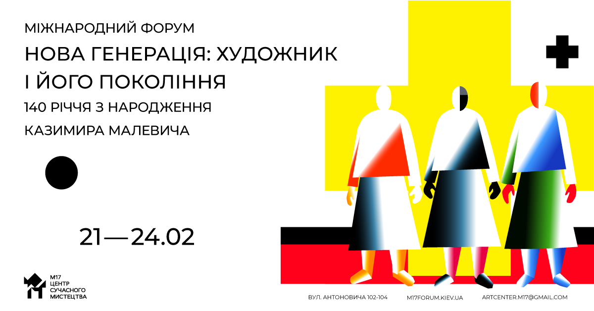 """Міжнародний форум """"Нова генерація: художник і його покоління"""" до 140-річчя Малевича"""