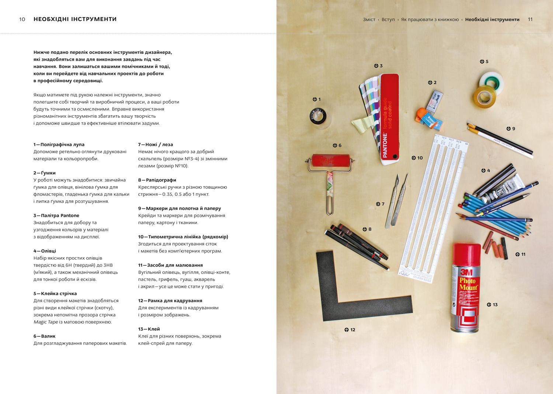 Основи. Графічний дизайн 01: Підхід і мова, Ґевін Емброуз і Найджел Оно-Біллсон