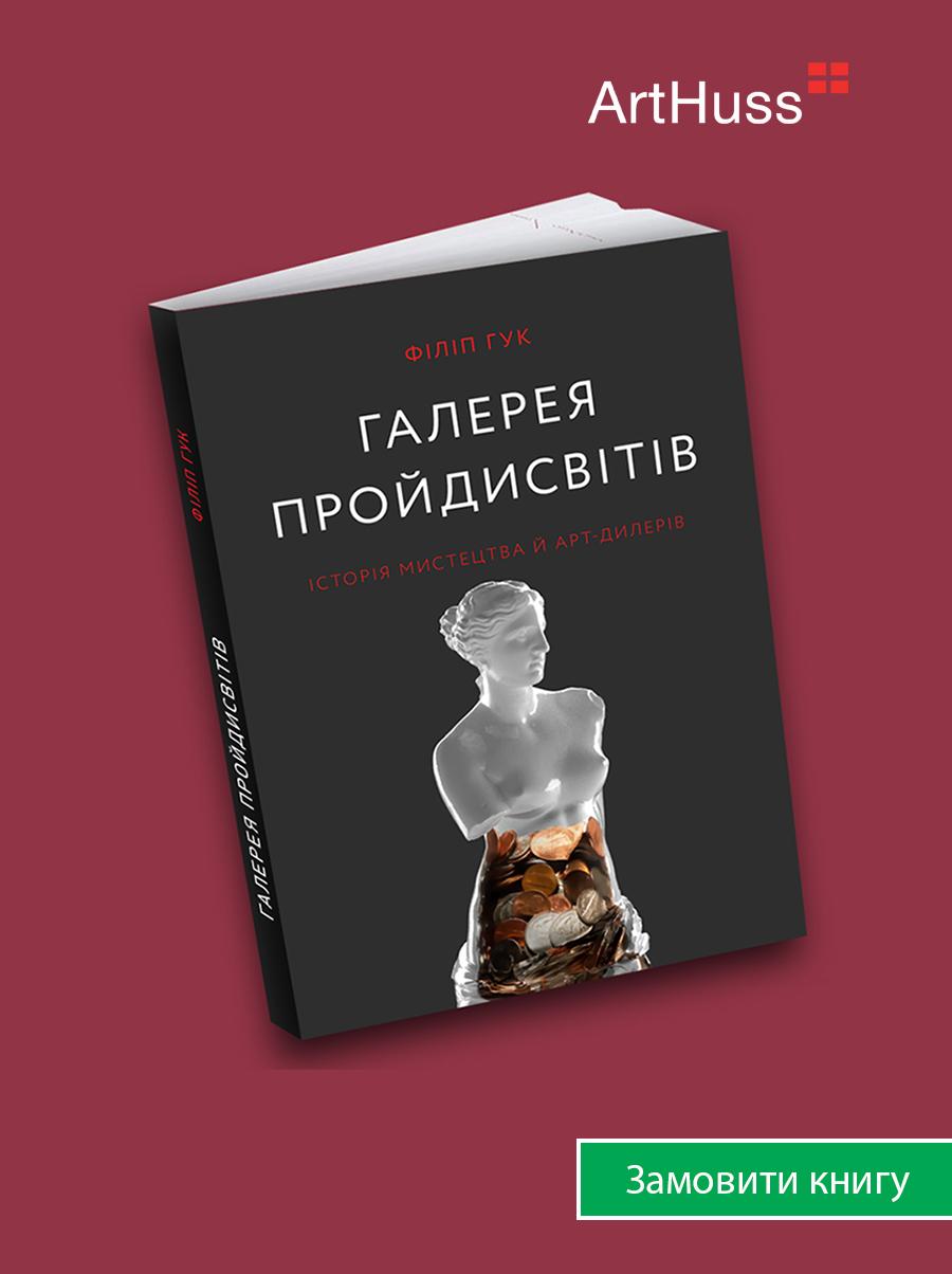 """Замовити книгу """"Галерея пройдисвітів: Історія мистецтва й арт-дилерів"""""""