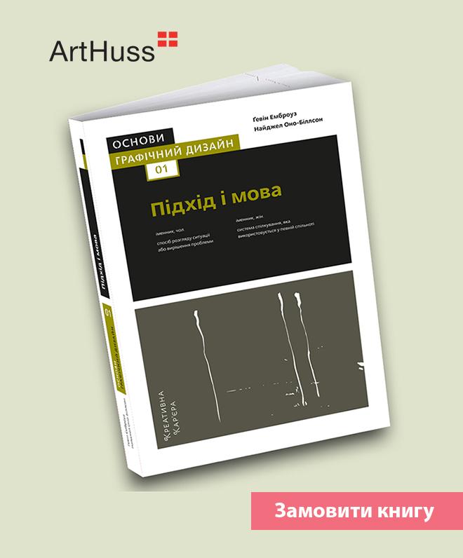 """""""Основи. Графічний дизайн 01: Підхід і мова"""" - замовити книгу"""