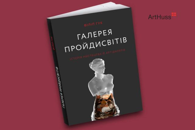"""Книга Філіпа Гука """"Галерея пройдисвітів: Історія мистецтва й арт-дилерів"""" вийде українською"""