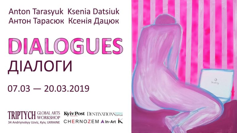 «Діалоги» в Triptych: Global Arts Workshop