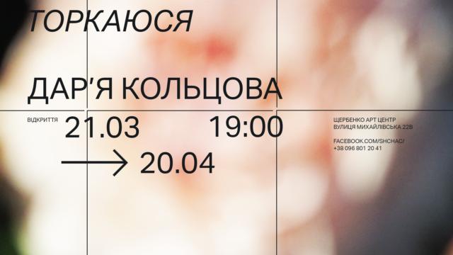 Персональна виставка Дар'ї Кольцової в Щербенко Арт Центрі