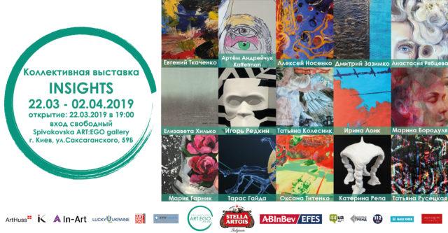 Spivakovska ART:EGO gallery презентує колективну виставку молодих українських митців INSIGHTS