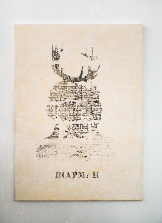 Віктор Покиданець, «ШАМАН», полотно, гуаш, акрил, олія, 180 х 130 см., 2018