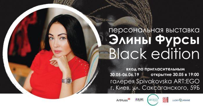 «Black edition» в Spivakovska ART:EGO gallery