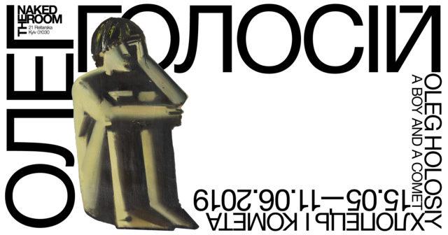 Галерея The Naked Room презентує виставку Олега Голосія