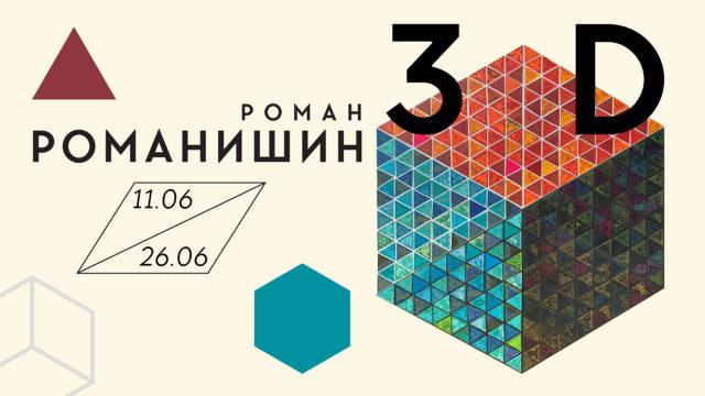 «3D» Роман Романишин | ЦСМ «Білий Світ»