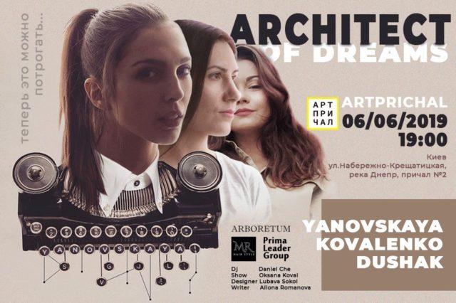 ARCHITECH OF DREAMS – ПОРИНЬТЕ У СНИ! | АртПРИЧАЛ