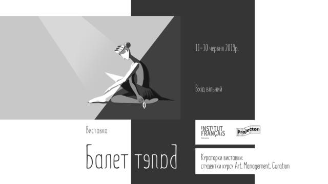 «Балет» | Французький інститут в Україні