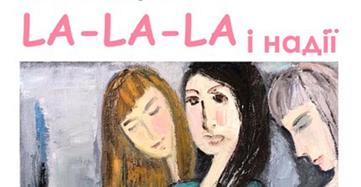 «La-la-la і надії» | Музей історії міста Києва