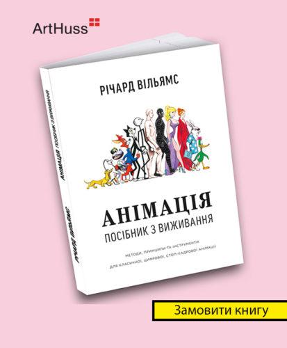 Анімація: Посібник з виживання, Річард Вільямс