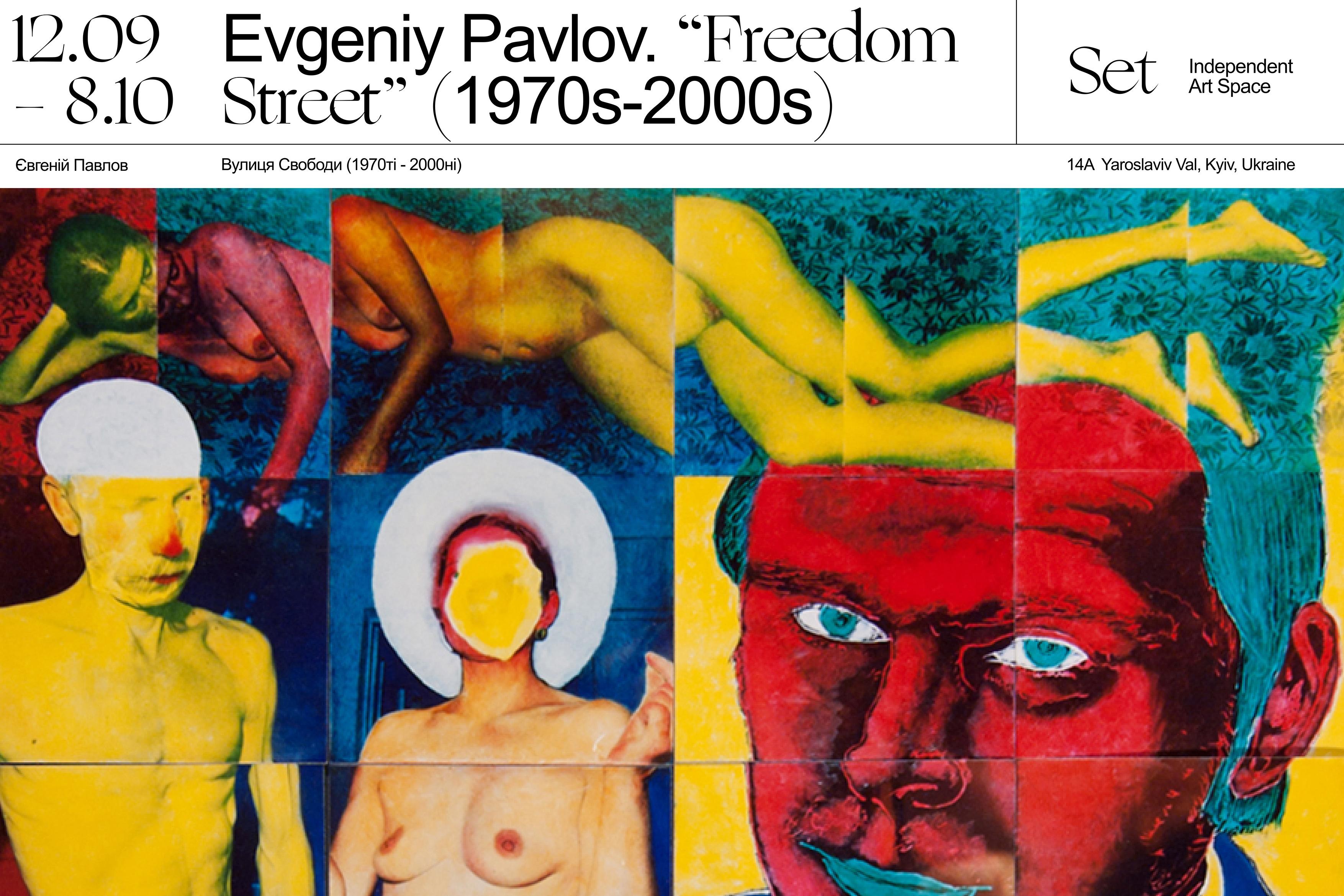Євгеній Павлов