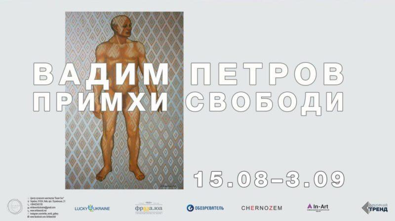 «Примхи свободи» Вадим Петров