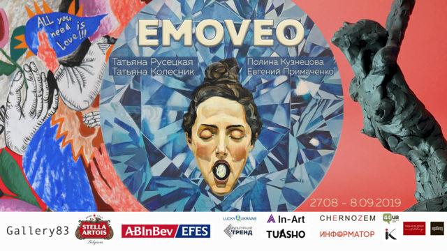 «EMOVEO» в Gallery83