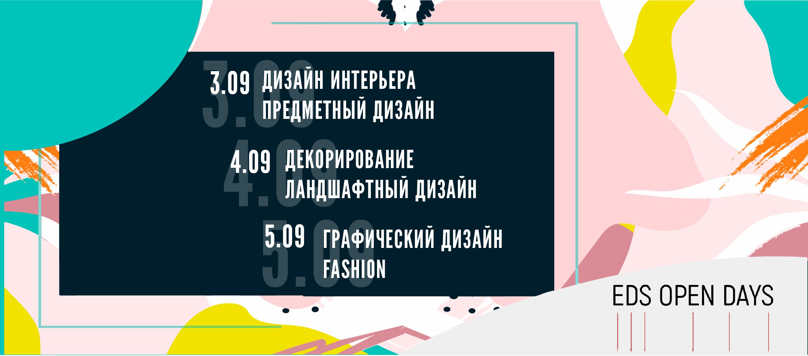 Європейська Школа Дизайну запрошує на EDS OPEN DAYS!