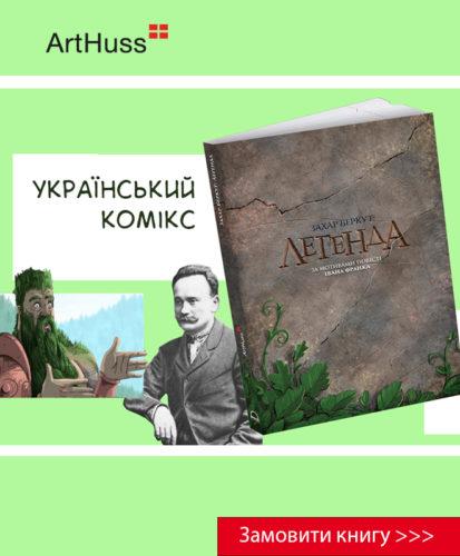 """Комікс """"Захар Беркут: Легенда"""""""