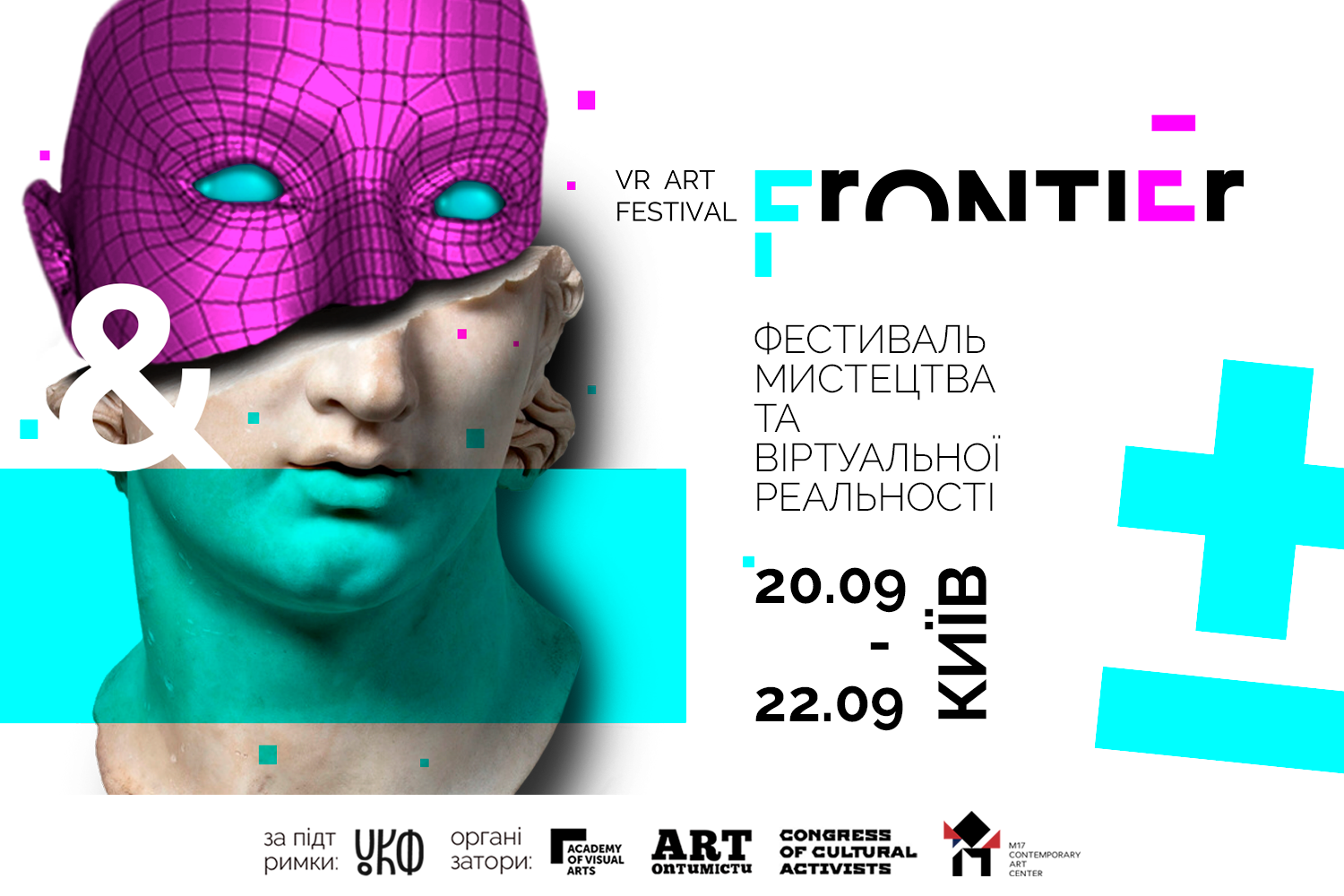 Frontier. VR Art Festival. Kyiv | M17 Contemporary Art Center