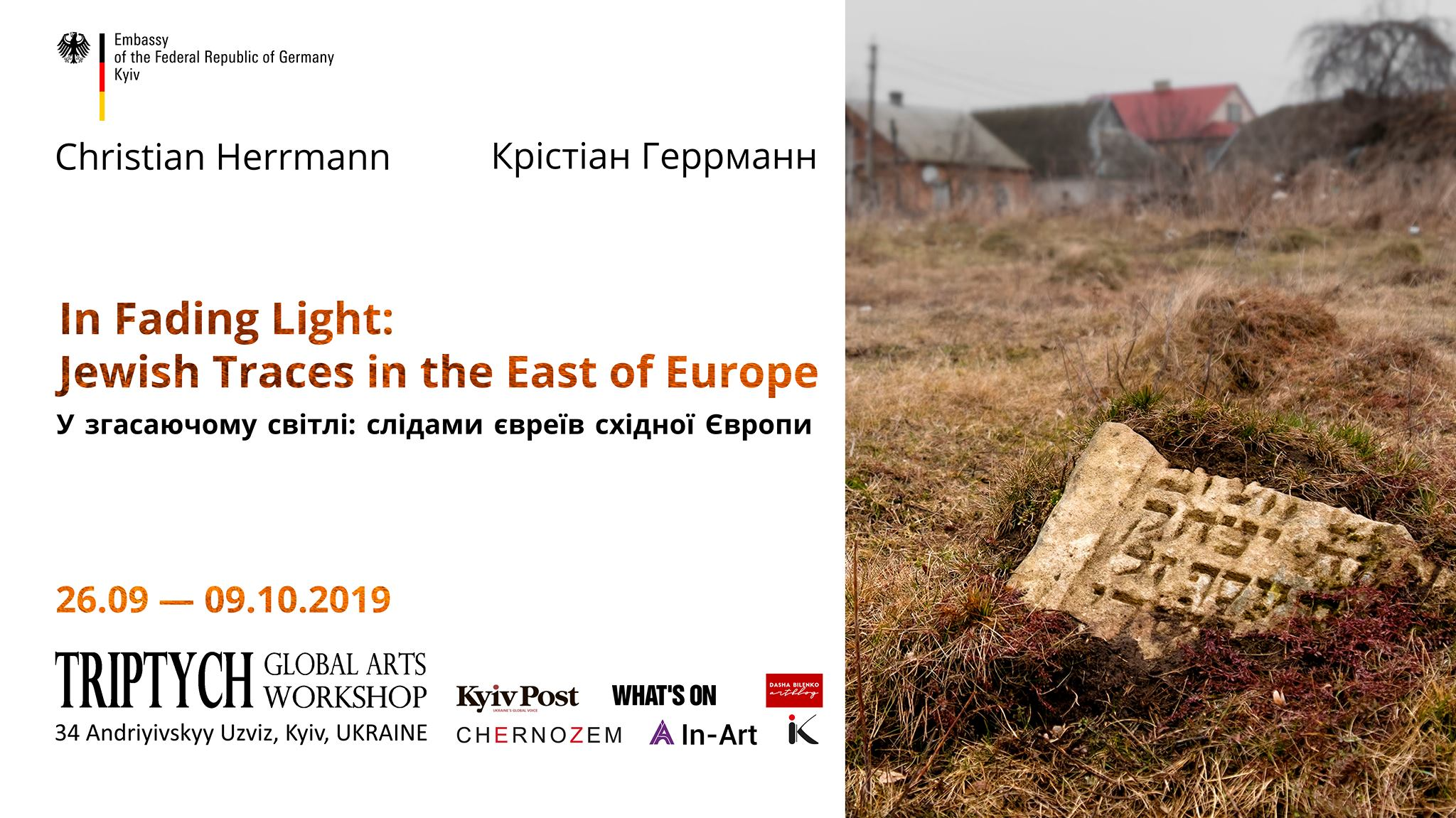 «У ЗГАСАЮЧОМУ СВІТЛІ: Слідами євреїв східної Європи» | Triptych: Global Arts Workshop
