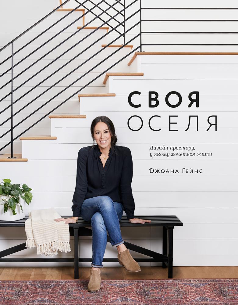 Замовити книгу Джоани Ґейнс «Своя оселя. Дизайн простору, у якому хочеться жити»