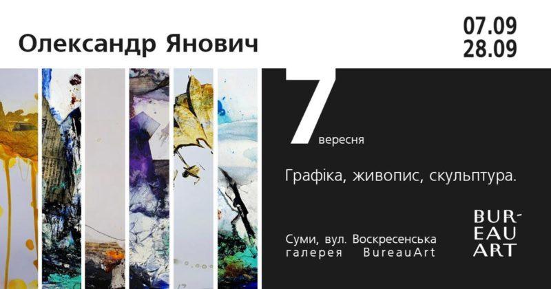 «7 вересня. Тут та тепер» | Галерея «BureauArt»