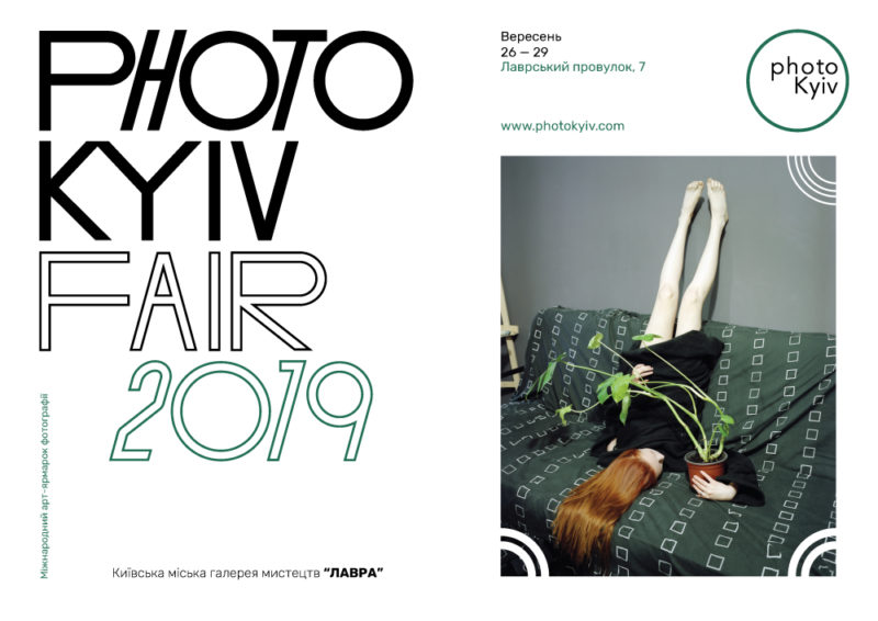 Сім причин відвідати фотоярмарок Photo Kyiv Fair 2019 – наймасштабнішу арт-подію осені