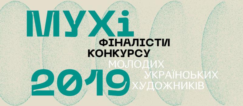 Щербенко Арт Центр оголошує список фіналістів сьомого конкурсу молодих українських художників МУХі 201