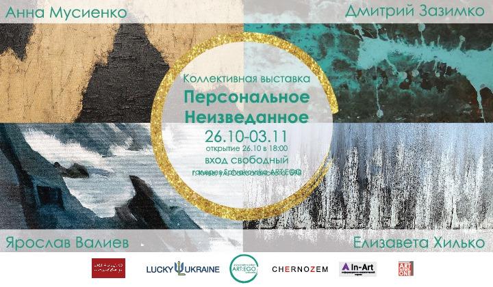 «Персональное Неизведанное» | Spivakovska ART:EGO gallery