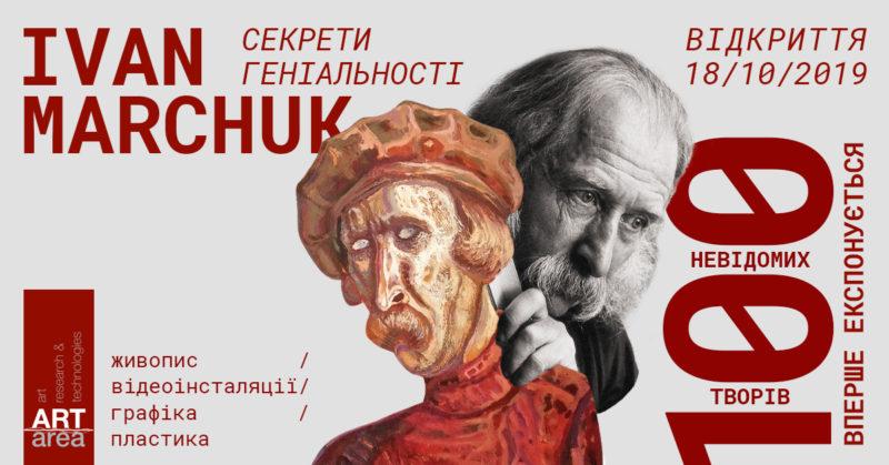 Секрети геніальності: 100 невідомих творів Івана Марчука