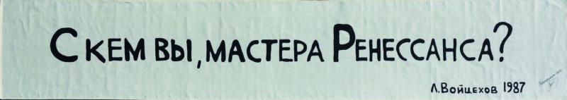 ЛЕОНІД ВОЙЦЕХОВ. З КИМ ВИ, МАЙСТРИ РЕНЕСАНСУ? 1987. РЕКОНСТРУКЦІЯ. АВТОРСЬКИЙ ПОВТОР 2015. ПОЛОТНО, АКРИЛ. 85 × 480 СМ. ІЗ КОЛЕКЦІЇ МУЗЕЮ СУЧАСНОГО МИСТЕЦТВА ОДЕСИ