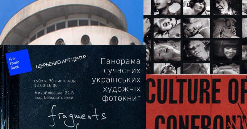 Панорама сучасних українських художніх фотокниг