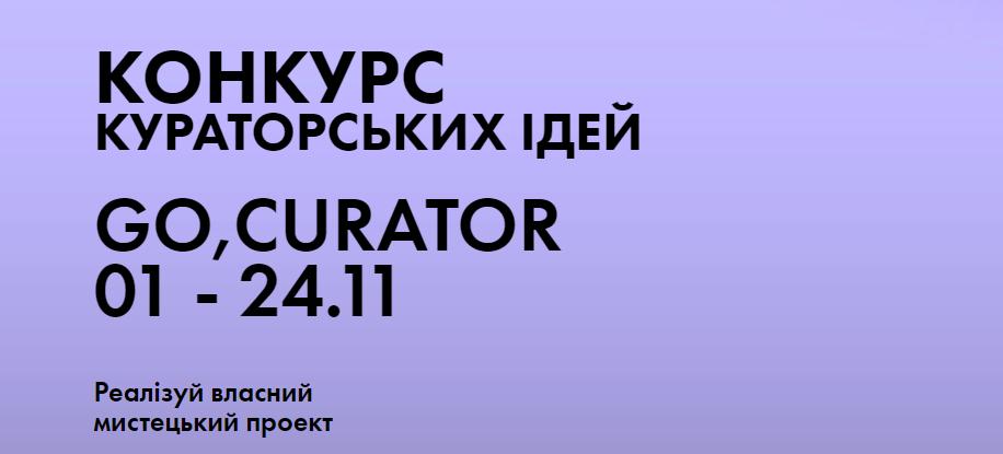 конкурс кураторських ідей Go, curator!