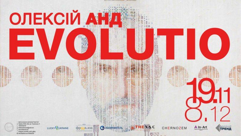«EVOLUTIO»   ЦСМ «Білий Світ»