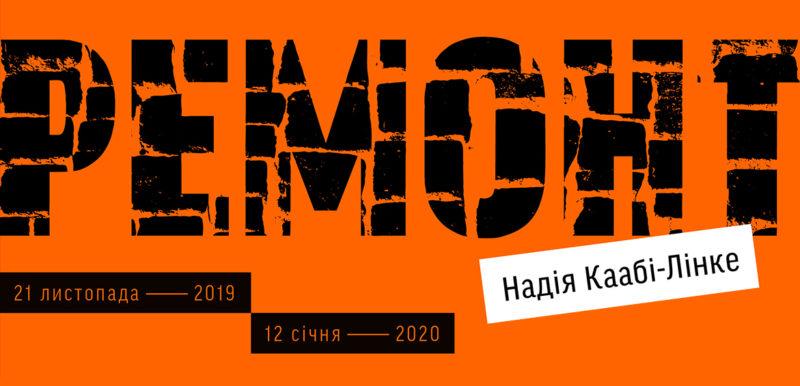 «Ремонт». Надія Каабі-Лінке | «ІЗОЛЯЦІЯ»