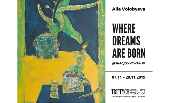 «Де народжуються мрії» | Triptych: Global Arts Workshop