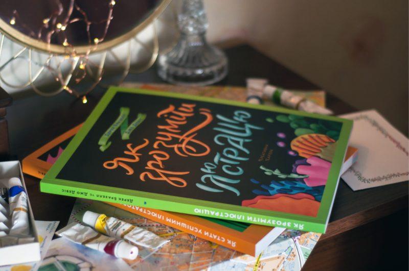 Книги, що стануть ідеальним подарунком. Частина друга
