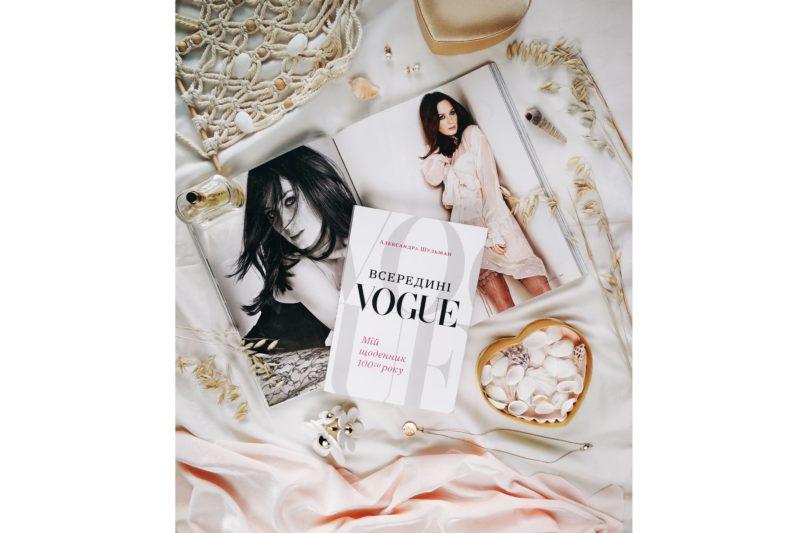 «Всередині Vogue» Александра Шульман