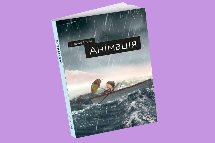 «Анімація» Ендрю Селбі