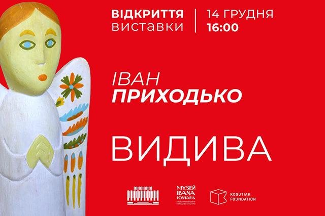 «Видива» | «Український дім»