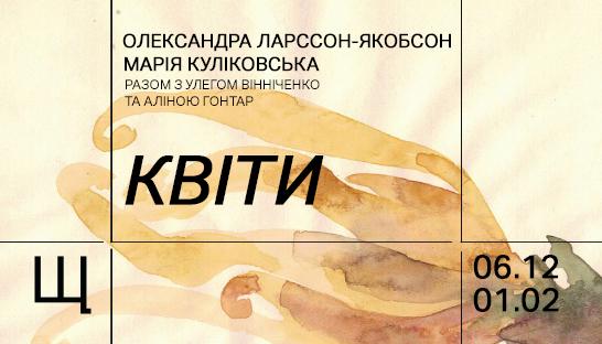 «Квіти» | Олександра Ларссон-Якобсон і Марія Куліковська