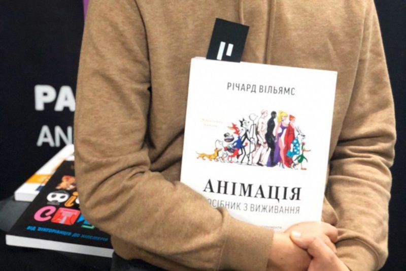 «Анімація: Посібник з виживання» Річард Вільямс