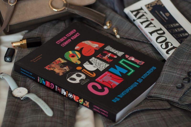 «Графічні стилі: від вікторіанців до хіпстерів» Стівен Геллер, Сеймур Кваст